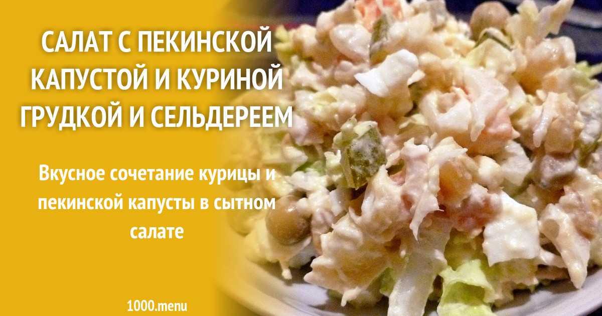 Салат из сельдерея с яблоком и орехами — пошаговый рецепт с фото