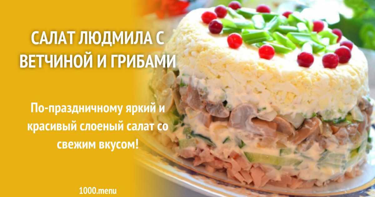 Салат с солеными грибами маслятами и сыром