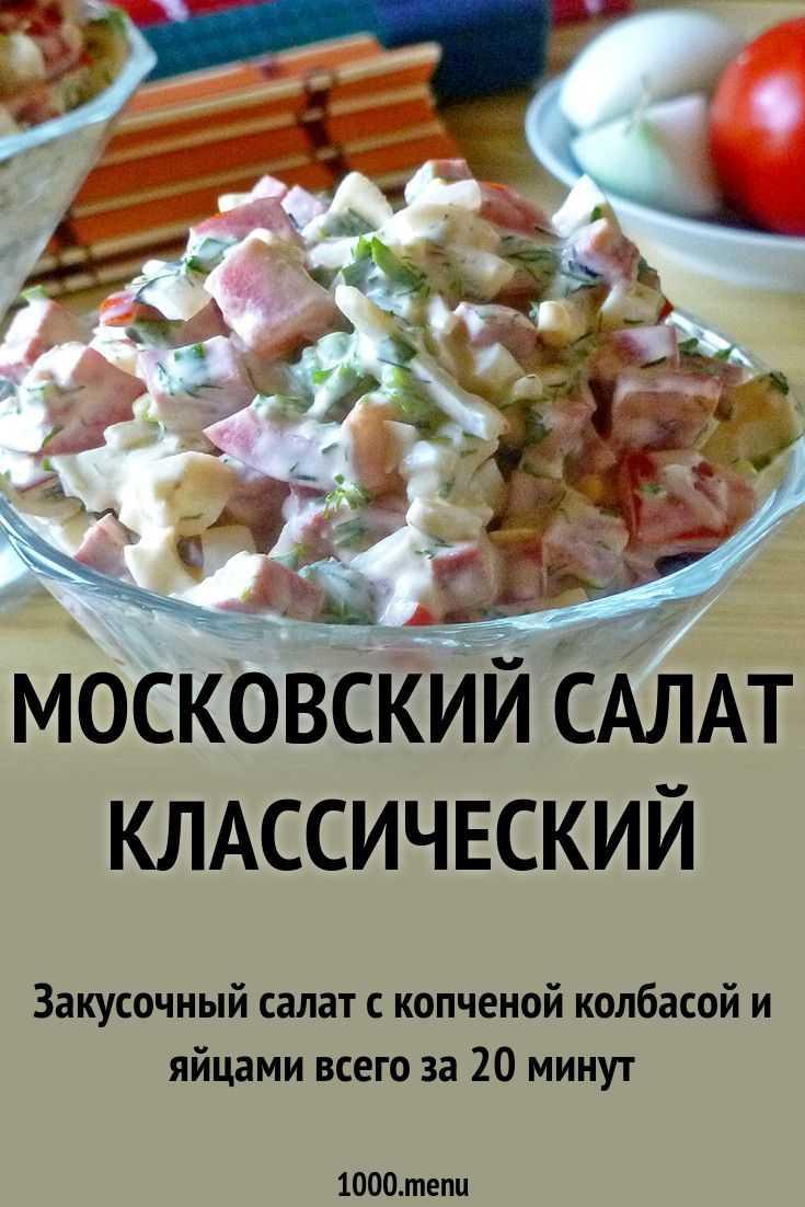 Салат столичный пошаговый рецепт с фото