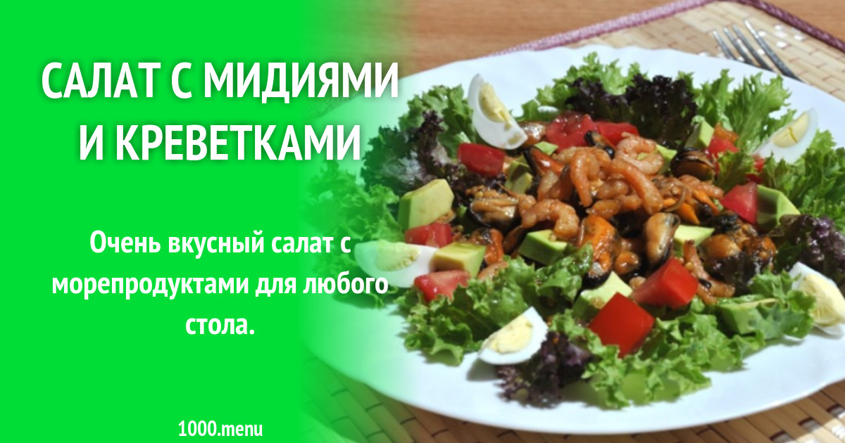Салат из авокадо, креветок и огурцов: рецепт приготовления