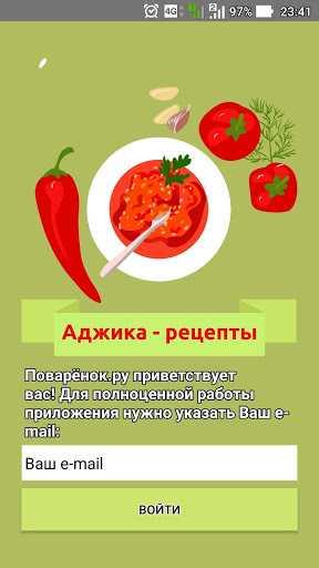 Аджика из болгарского перца на зиму: 10 самых вкусных рецептов - будет вкусно! - медиаплатформа миртесен