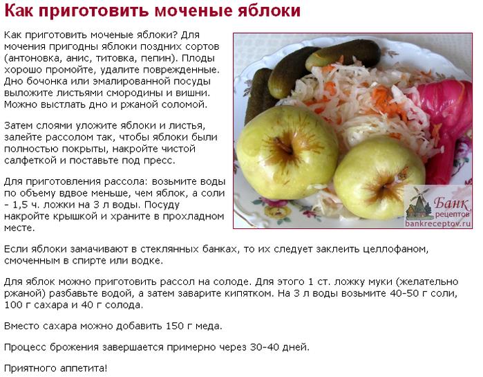 Моченые яблоки в банках - рецепты приготовления в домашних условиях