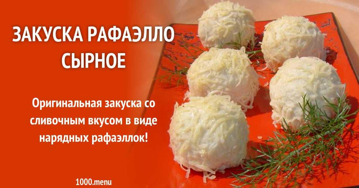 Рафаэлло из крабовых палочек – 6 рецептов
