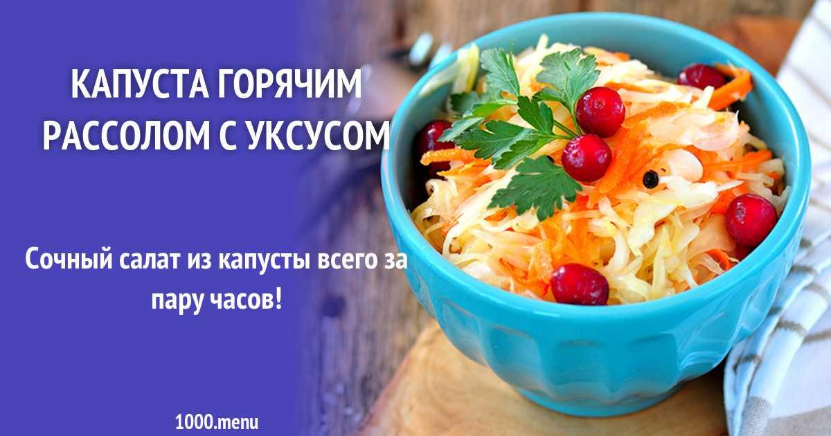Капустный салат с майонезом и яблоком рецепт с фото - 1000.menu