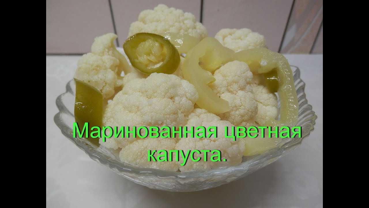 Классический рецепт маринованной цветной капусты – простая и отменная закуска на зиму