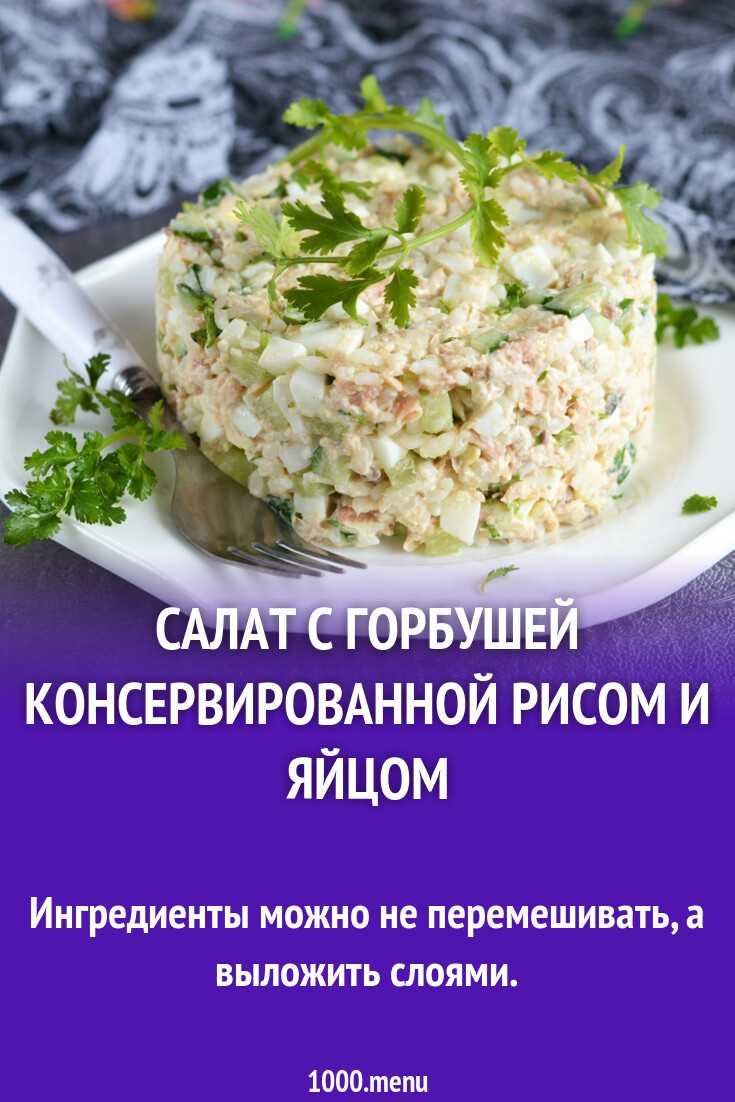 Салат «мимоза» с горбушей: рецепты