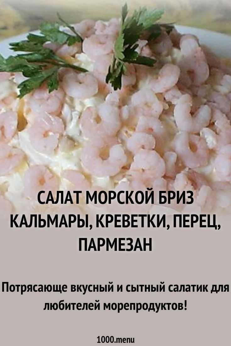 Морской салат с креветками и кальмарами - 24 рецепта - 1000.menu