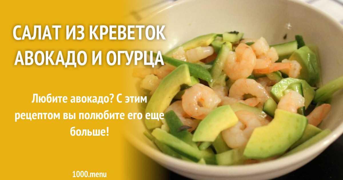 Салат с авокадо и креветками – 11 рецептов