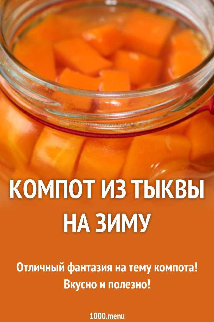 Как сварить компот из тыквы на зиму: 5 рецептов приготовления