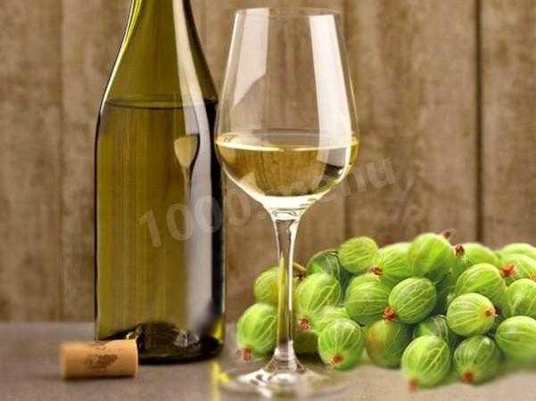 Вино из крыжовника в домашних условиях