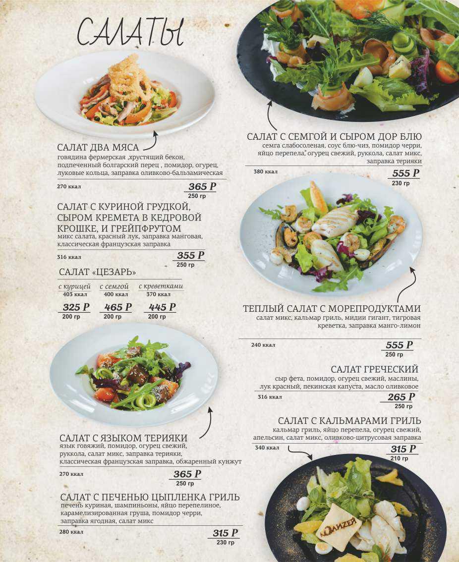 Салат с красной фасолью говядиной и 15 похожих рецептов: фото, калорийность, отзывы - 1000.menu