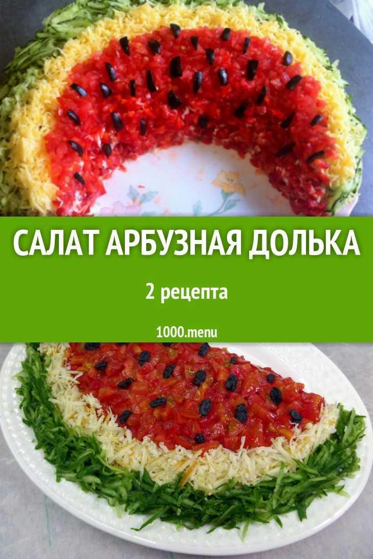 Салат с арбузом и фетой рецепт - 1000.menu