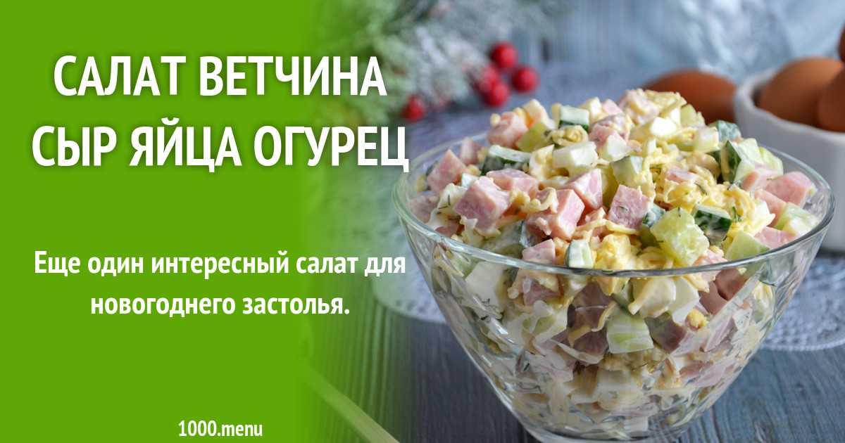Салат снежная королева рецепт с фото вкусный необычный фоторецепт.ru