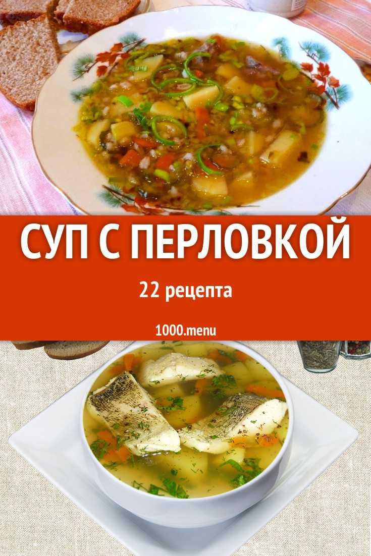 Рецепт супа из сушеных грибов и перловки