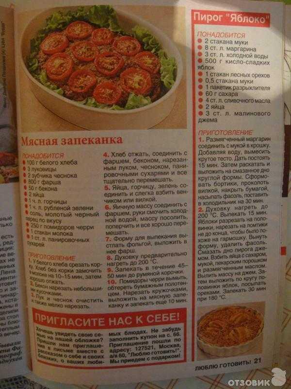 Готовим салат Улётный: поиск по ингредиентам, советы, отзывы, пошаговые фото, подсчет калорий, удобная печать, изменение порций, похожие рецепты