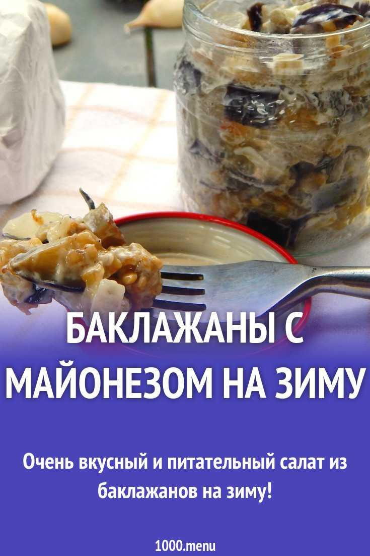 5 простых рецептов икры из баклажанов