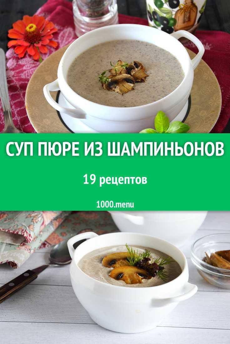 Суп с опятами – 5 классных рецептов с фото