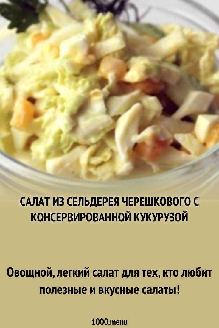 Салат с сельдереем и яблоком: рецепт приготовления с фото :: syl.ru