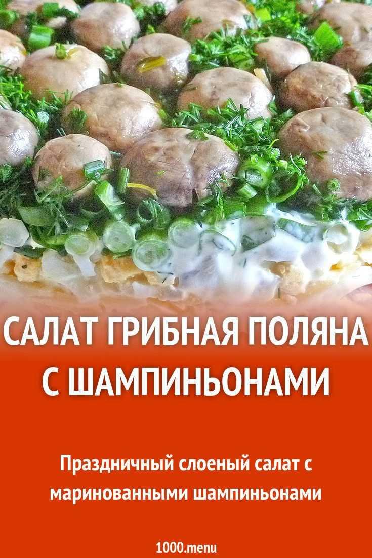 Салат «грибная поляна» — 7 рецептов вкусного перевертыша