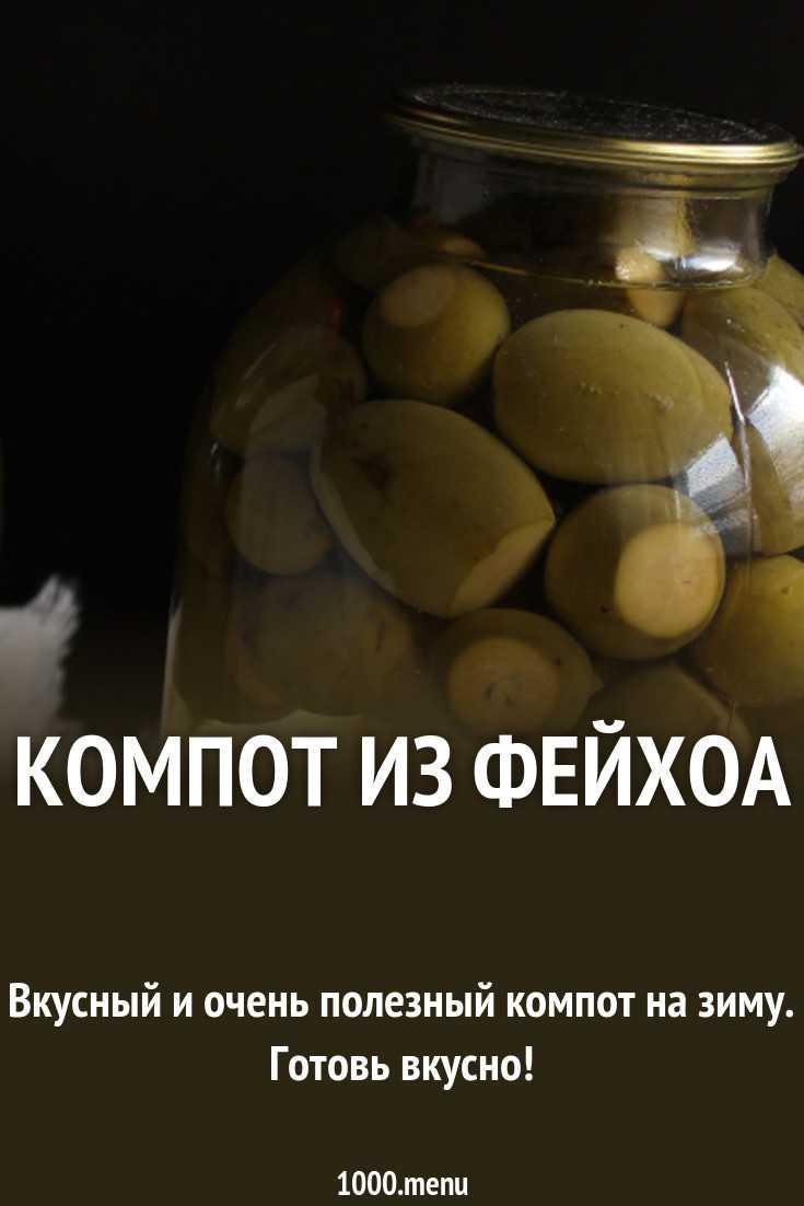 Компот из фейхоа на зиму без стерилизации (12 рецептов) - рецепт с фото пошагово