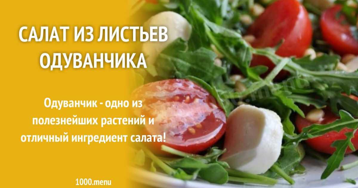Как приготовить салат из помидоров одуванчика моцареллы: поиск по ингредиентам, советы, отзывы, подсчет калорий, изменение порций, похожие рецепты
