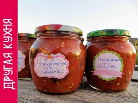 Топ-7 рецептов баклажанов, приготовленных в аджике — обалденная закуска на зиму - любимые рецепты