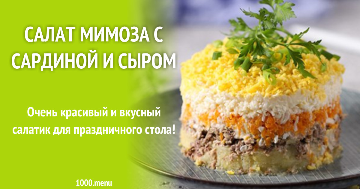 """Салат """"мимоза"""" с горбушей – классический рецепт"""