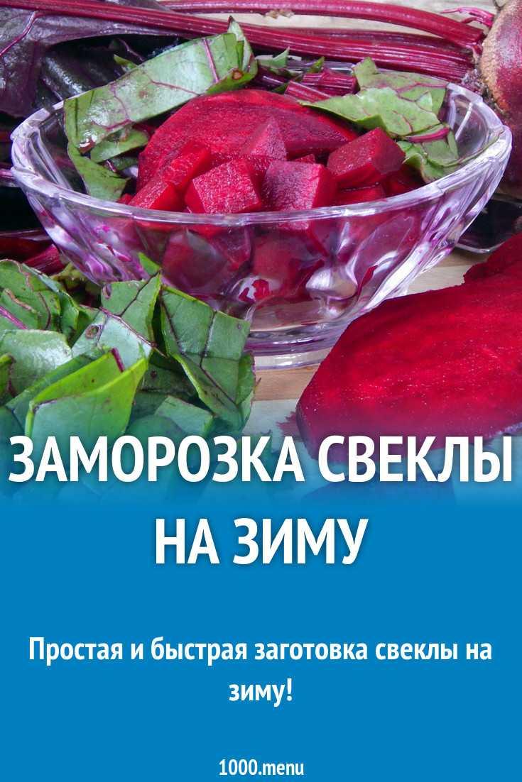 Вареная свекла: польза и вред, как сохранить в холодильнике, можно ли заморозить на зиму в морозилке русский фермер