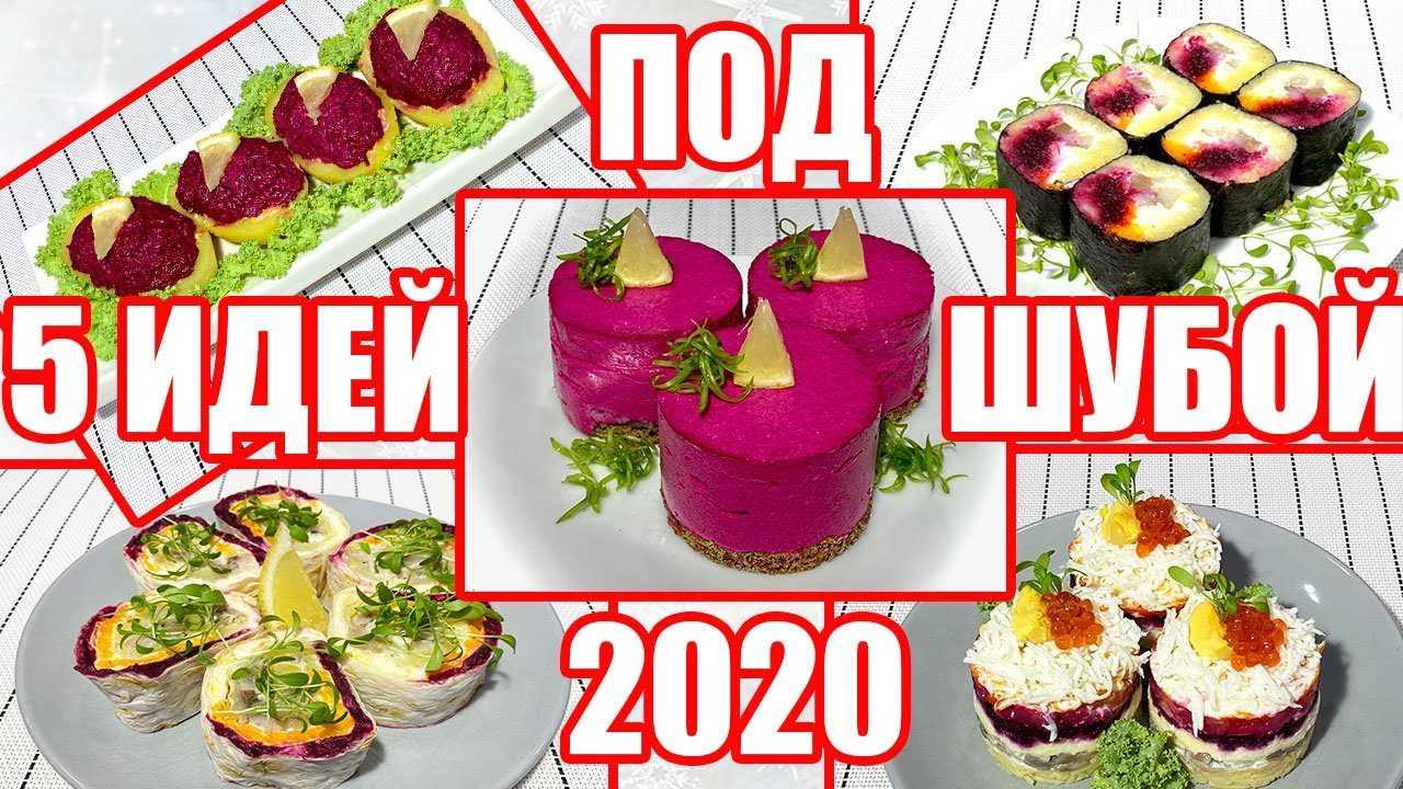 Салат генерал со свеклой и копченой курицей рецепт с фото пошагово и видео - 1000.menu