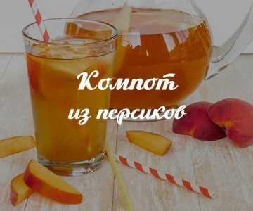 3 вкусных рецепта компота из яблок и персиков на зиму