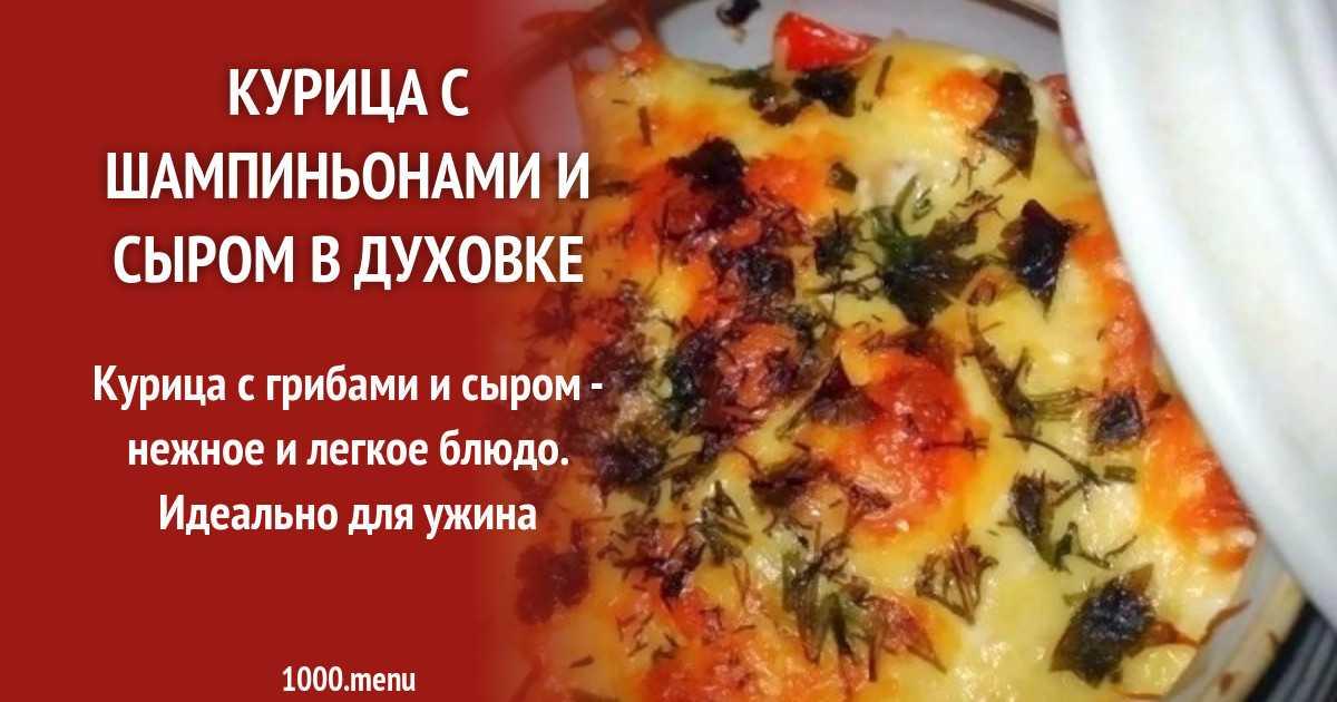 Как приготовить салат с индейкой и с грибами, рецепты