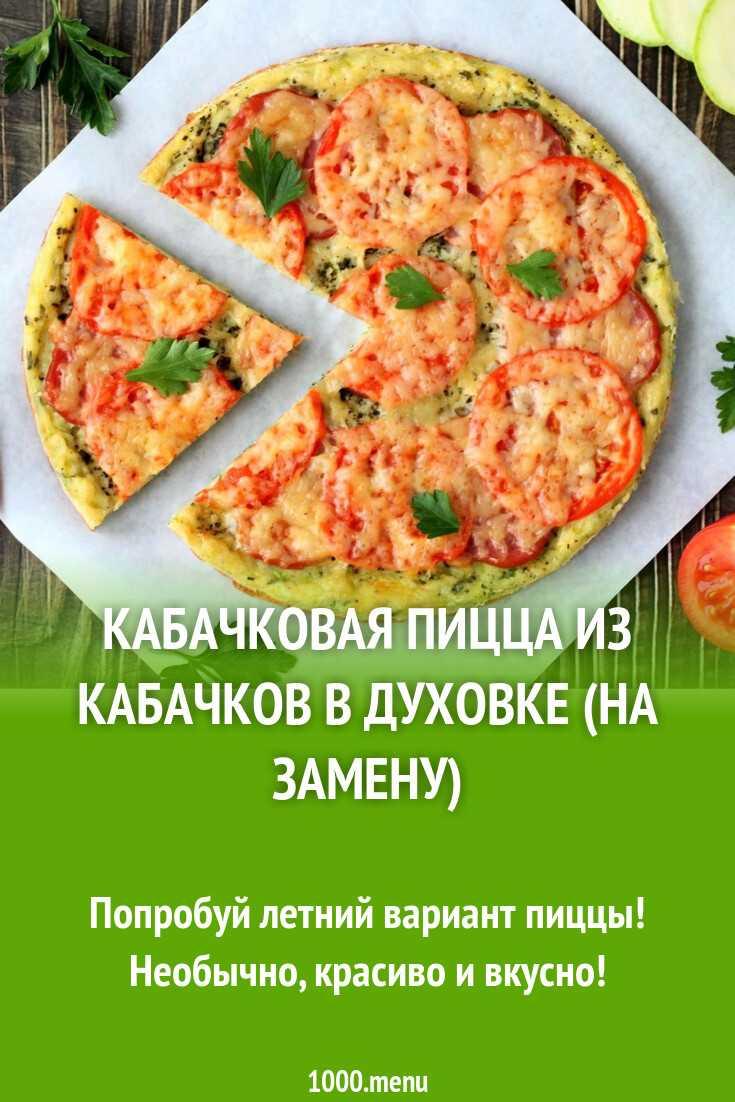 Пицца с грибами: рецепты