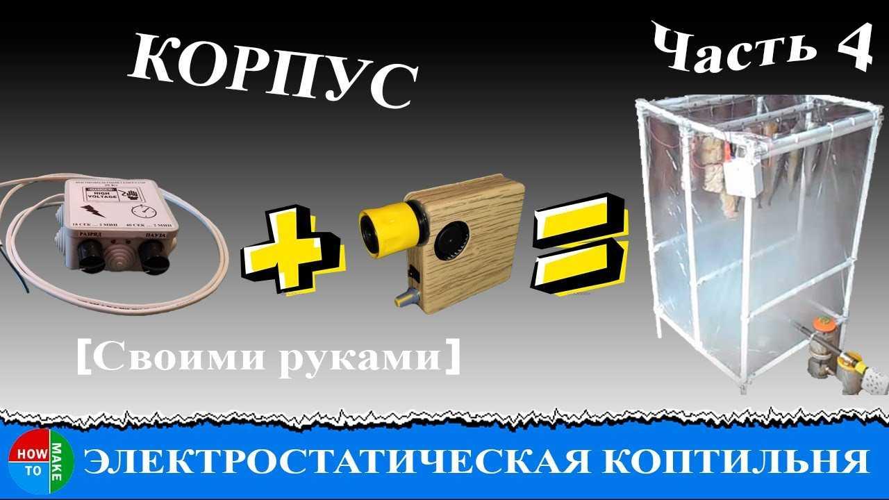 Коптильня холодного копчения своими руками (150 фото вариантов) + простая инструкция