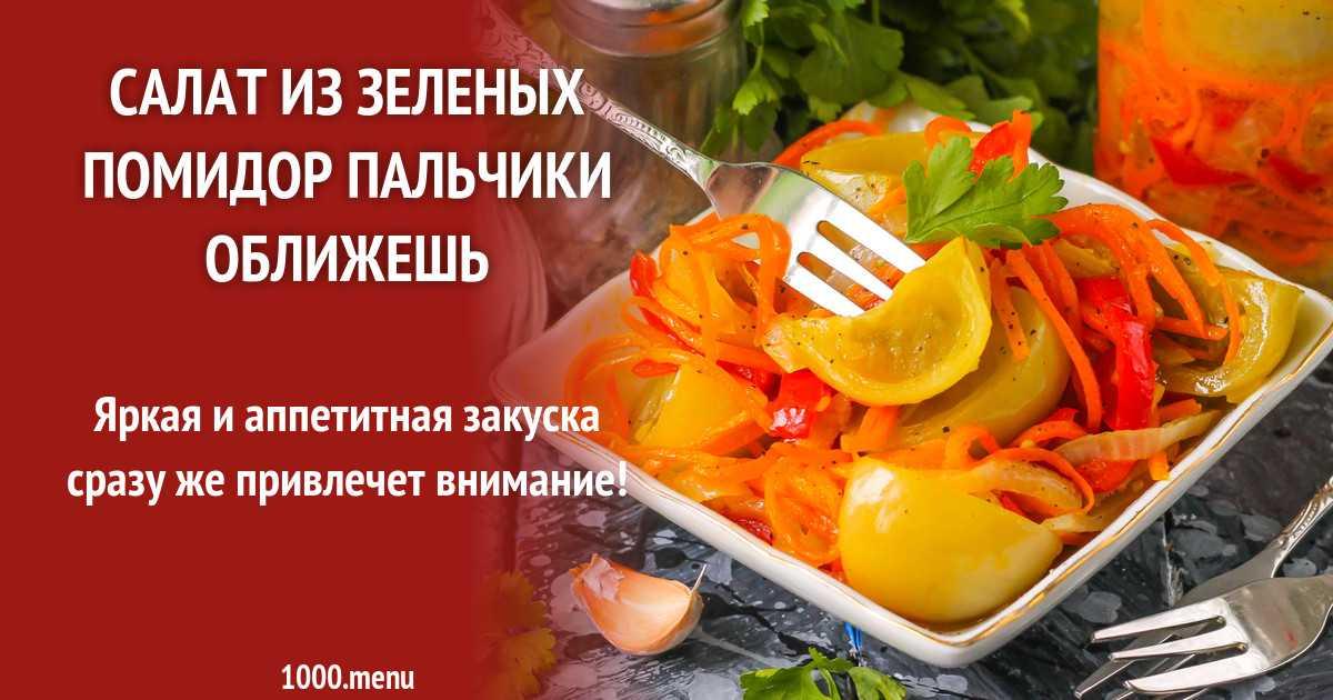 Новогодний салат елочка на новый год и 15 похожих рецептов: фото, калорийность, отзывы - 1000.menu
