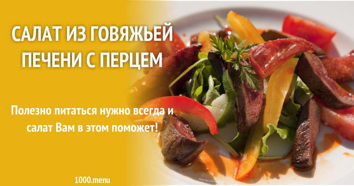 Салат из говяжьей печени - драгоценные блюда из доступных продуктов: рецепт с фото и видео