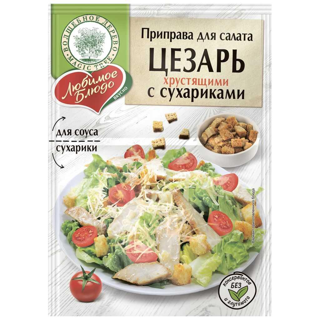 Соус для цезаря: классический рецепт приготовления в домашних условиях