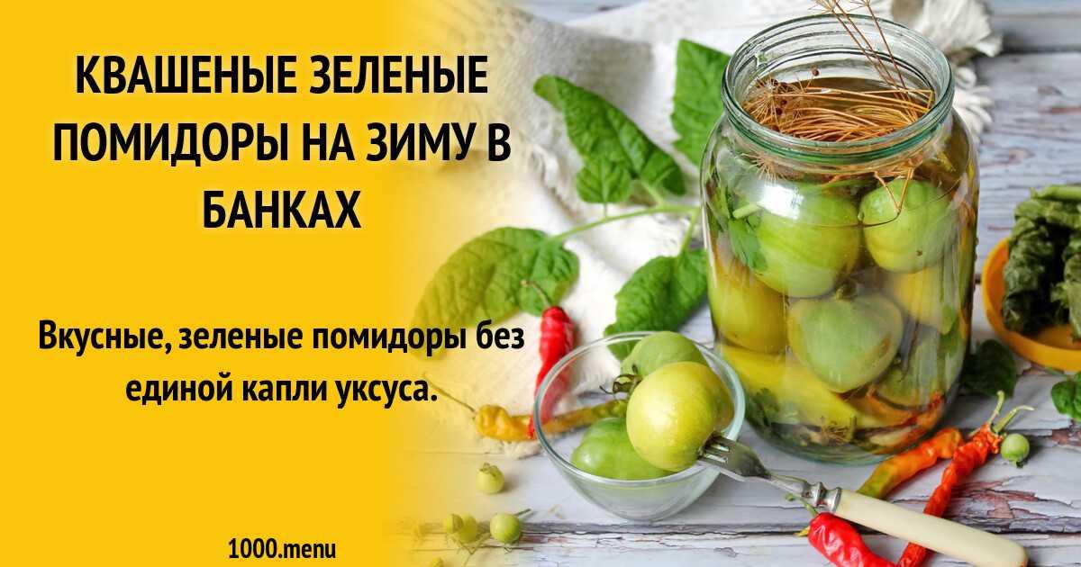 Помидоры малосольные: как посолить помидоры в кастрюле, пакете или банке
