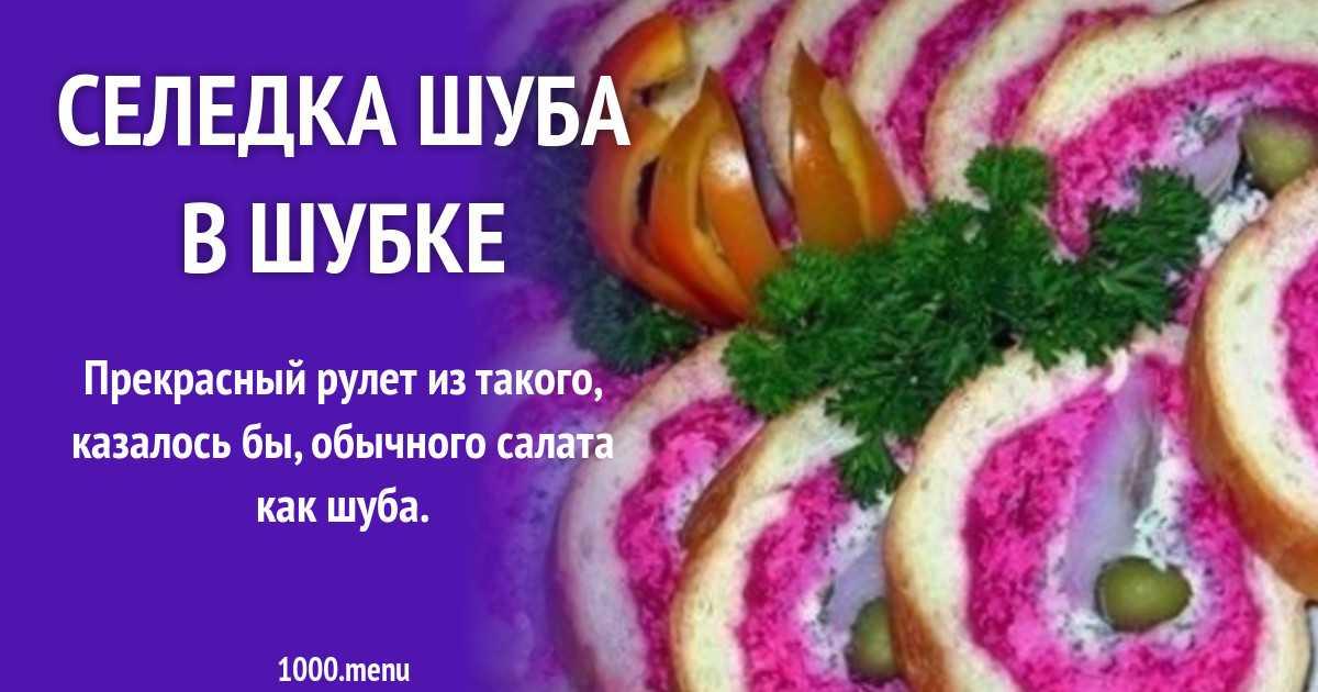 """Вегетарианская """"шуба"""" - селедка под шубой без селедки"""