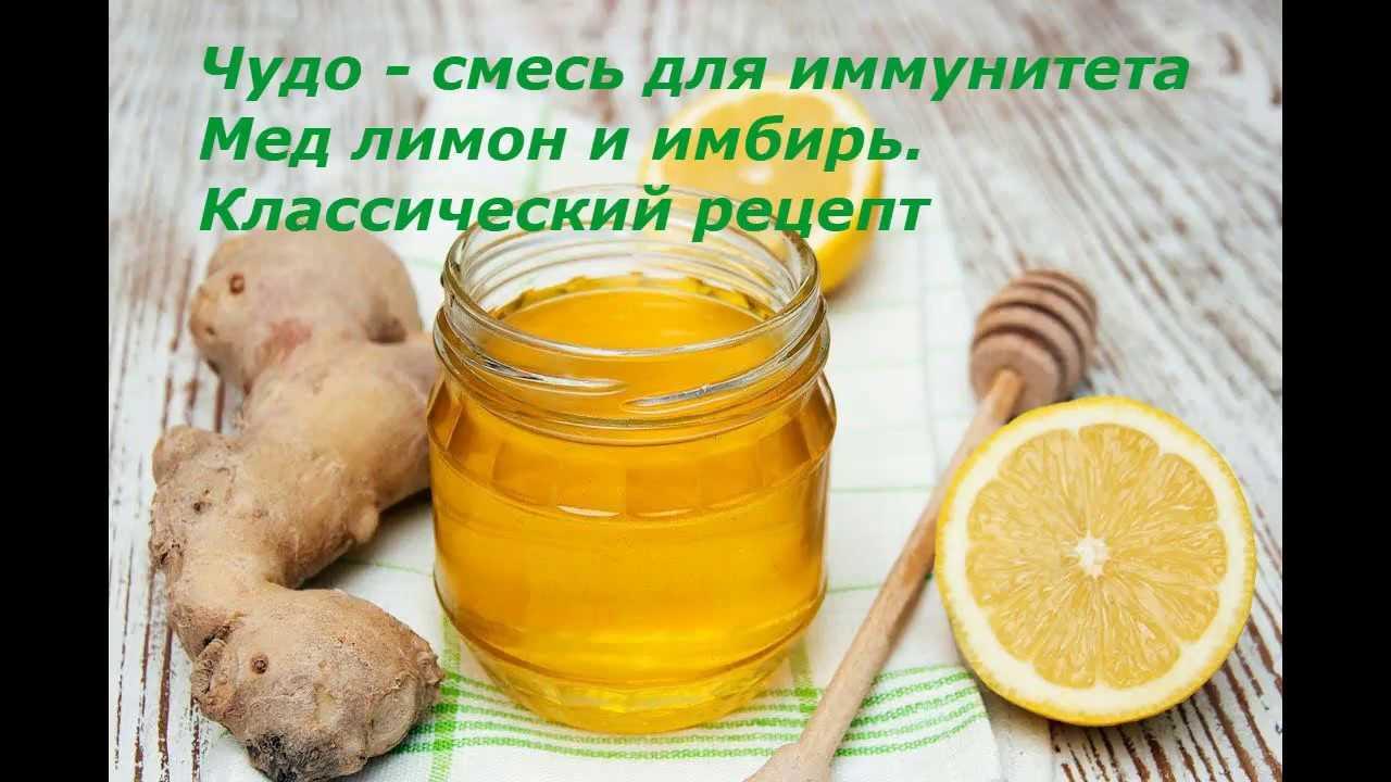 Имбирь, лимон и мед: рецепты для иммунитета и похудения