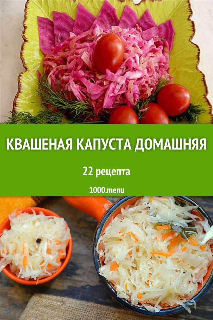 Маринованная капуста - 10 быстрых и простых рецептов