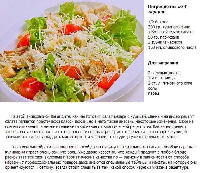 Соус цезарь – 10 рецептов приготовления в домашних условиях, классических, простых и новых