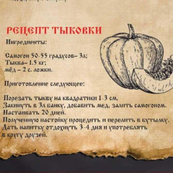 Самогон из тыквы - рецепт браги в домашних условиях