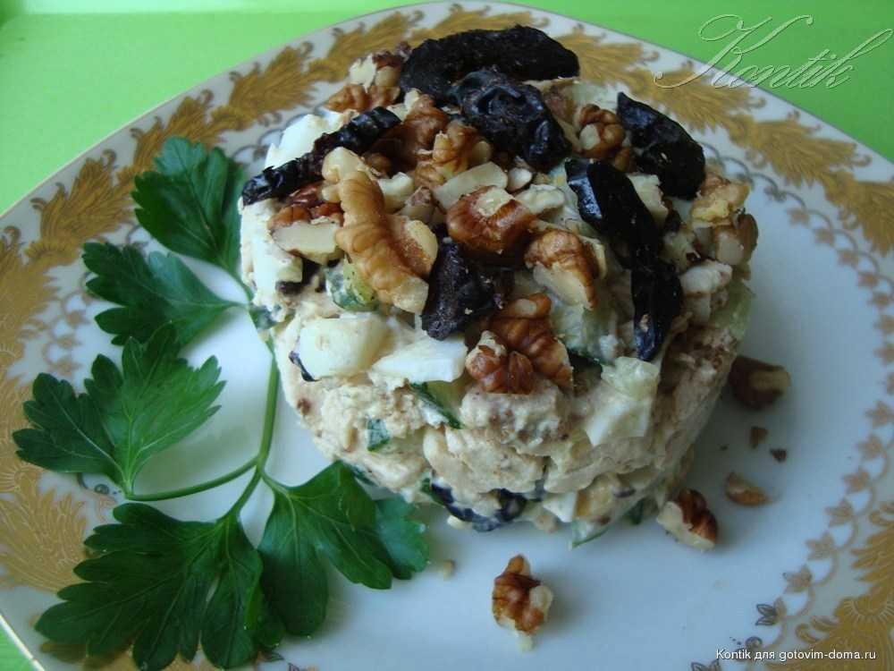 Салат с курицей и черносливом — очень вкусные рецепты