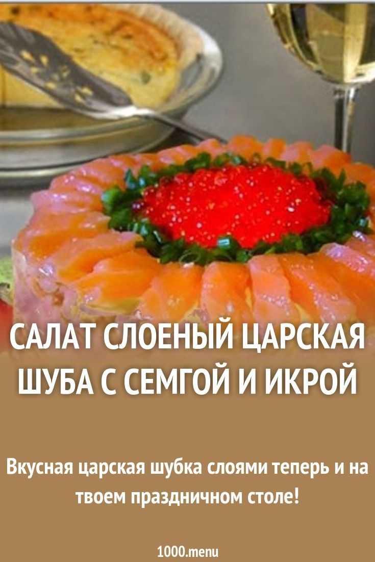 Салат царский с красной рыбой рецепт с фото - 1000.menu