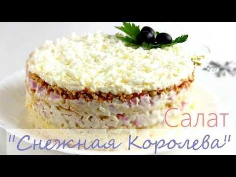 Салат снежная королева: рецепты с фото пошагово