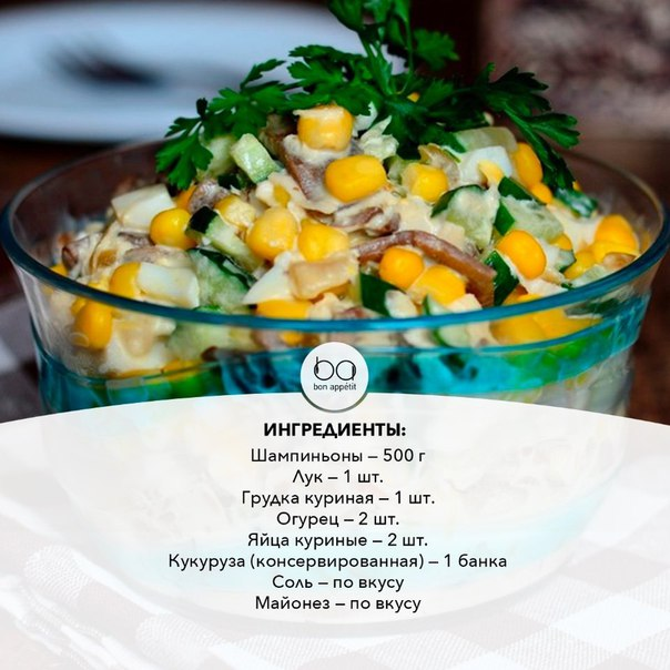 Салат с курицей, шампиньонами и огурцами - 8 пошаговых фото в рецепте