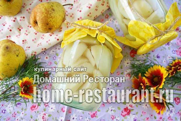 Груши на зиму без стерилизации рецепт с фото пошагово и видео - 1000.menu