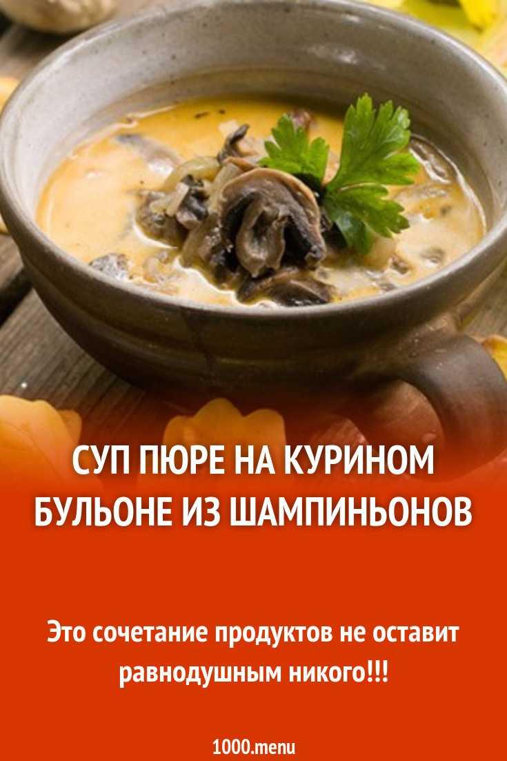 Суп из рыжиков: рецепт