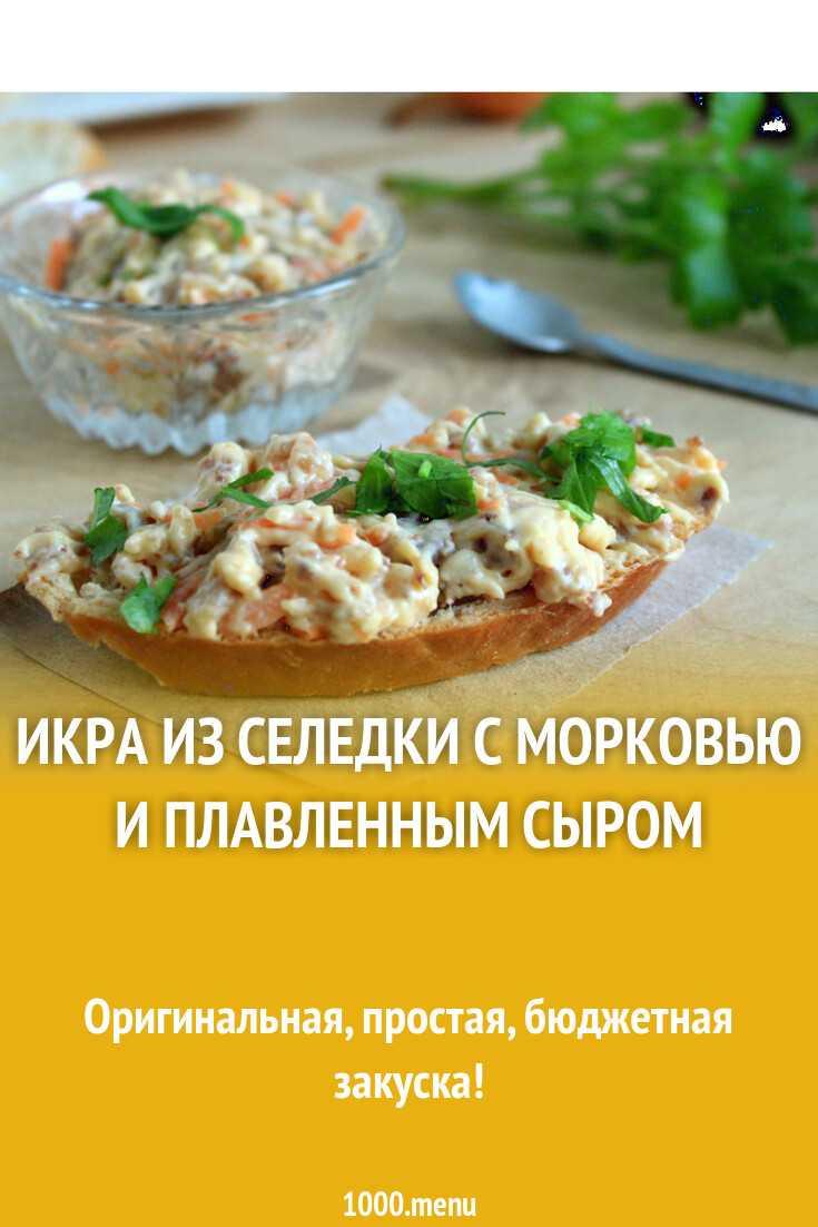 Селедочное масло: рецепт в домашних условиях классический, с плавленым сыром, морковью, яйцами. советы по приготовлению селедочного масла, отзывы