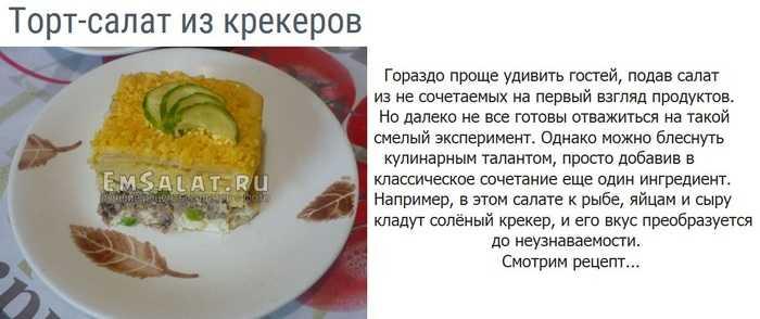 Порционные салаты в креманках: рецепты с фото и видео, готовим пошагово простые и вкусные салатики с ветчиной, курицей, черносливом, креветками и сыром